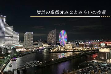 【横浜の象徴】みなとみらいの夜景に癒される客室確約★カップルにオススメ~素泊
