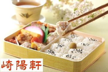こんなときだから「横浜コラボ」で乗り切ろう!崎陽軒『シウマイ弁当』付きプラン