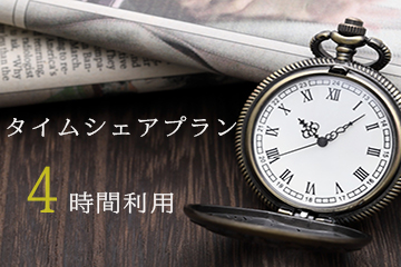 「室数限定タイムシェアプラン」【4時間STAY】