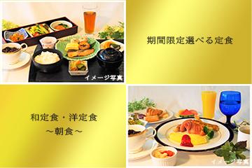 【和洋食選べる定食】スマートプライス ~期間限定メニュー朝食付き~