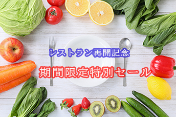 【GoToトラベル割引対象】<レストラン再開記念 期間限定特別セール>''和洋食選べる朝食(定食)付