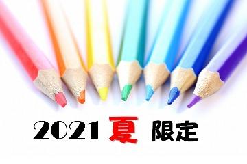 2021夏限定プラン★朝食付き