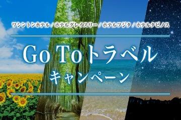【GoToトラベル割引対象】一番人気!スマートプライス ~素泊まり~