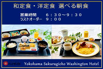 【和洋食選べる定食】スマートプライス ~朝食付き~