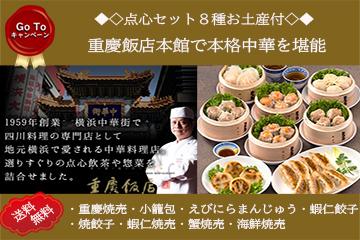 【GoToトラベル割引対象】点心セットお土産付!重慶飯店で本格中華を堪能 夕朝食付きプラン