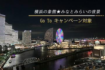 【GoToトラベル割引対象】<横浜の象徴>みなとみらいの夜景に癒される客室確約★カップルにオススメ~素泊