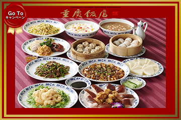 重慶飯店で本格中華を堪能 夕朝食付きプラン