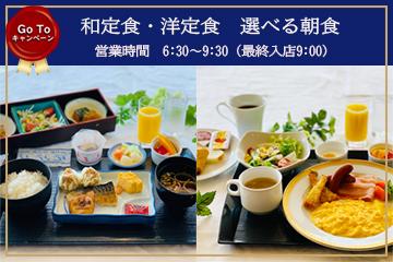 【GoToトラベル割引対象】ご好評につき延長「和洋食選べる定食~朝食付~」特別SALE!
