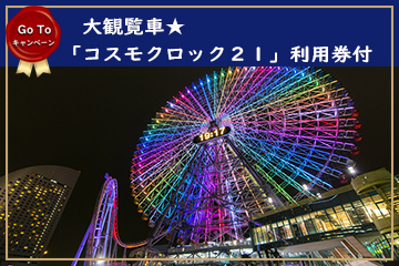 【GoToトラベル割引対象】『コスモクロック21』利用券付き☆