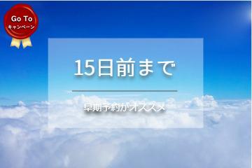 【GoToトラベル割引対象】 15日前割引★食事なし★レイトアウト12:00