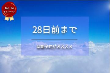 【GoToトラベル割引対象】 28日前割引★食事なし★レイトアウト12:00