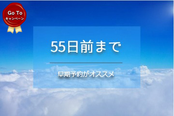 【GoToトラベル割引対象】 55日前割引★食事なし★レイトアウト12:00