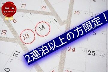 【GoToトラベル割引対象】2連泊以上の方限定!プラン~素泊まり~