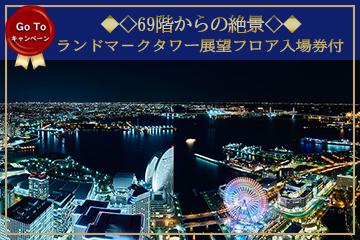 【GoToトラベル割引対象】69階からの絶景『ランドマ-クタワー展望フロア』入場券付☆