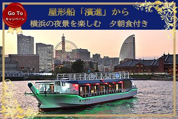 【GoToトラベル割引対象】屋形船「濱進」から横浜の夜景を楽しむ 夕朝食付プラン