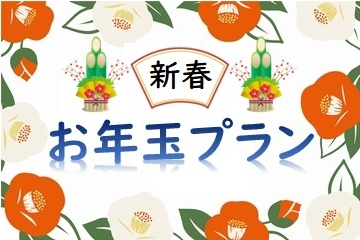 ≪新春≫お年玉プランQUOカード1000円付~素泊り~