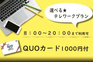 【選べるテレワーク】08:00~20:00まで12時間STAY!ホテル個室で安心。QUOカード1000円付