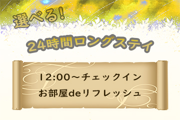 24時間ロングステイ☆彡12:00~チェックイン お部屋deリフレッシュ【素泊まり】