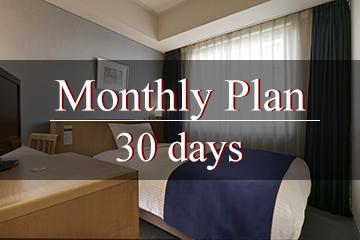 長期滞在にオススメ★Monthly Plan (30 /31 days)