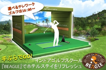 【選べるテレワーク】手ぶらでGO!16:00~16:55 インドアゴルフスクール『BEAGLE』でホテルステイをリフレッシュ☆彡