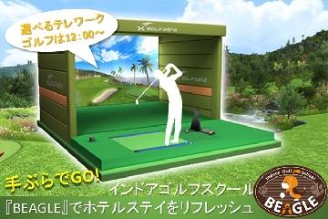 【選べるテレワーク】手ぶらでGO!12:00~12:55 インドアゴルフスクール『BEAGLE』でホテルステイをリフレッシュ☆彡