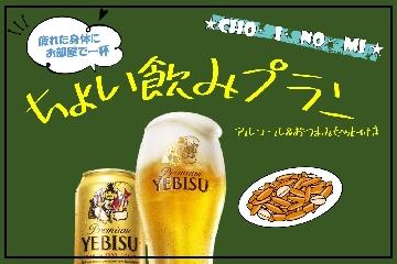 疲れた身体にお部屋で一杯! ちょい飲みプラン (ビール&チューハイセット)