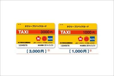 タクシープリペイドカード1,000円付きプラン
