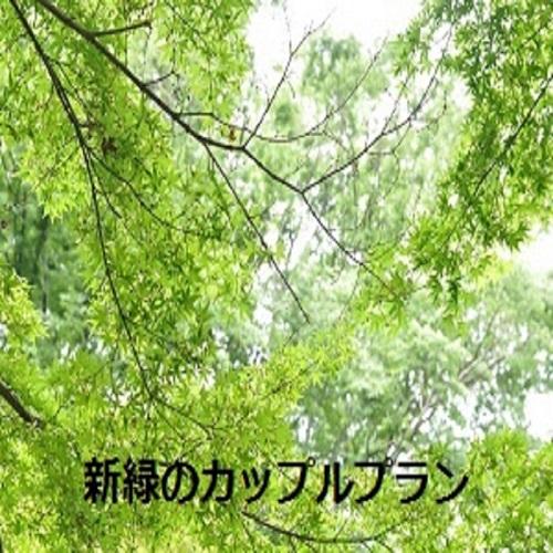●新緑のカップルプラン● 【チェックアウト12時】(素泊まり)