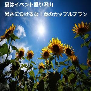 暑さに負けるな!☆夏のカップルプラン☆ 【チェックアウト12時】(素泊まり)