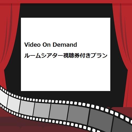 お好きな映画見放題!VODルームシアター付プラン【素泊り】