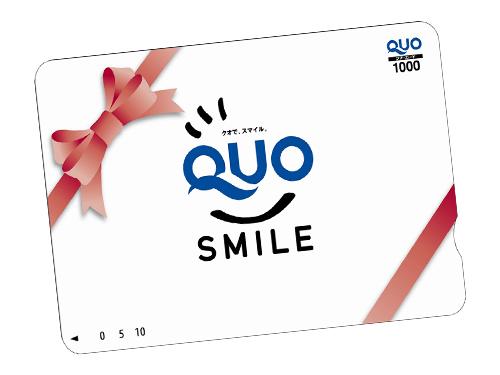 QUOカード付きプラン<素泊り>