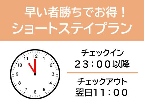 【遅トク!】レイト23プラン≪素泊り≫【チェックイン23時~】