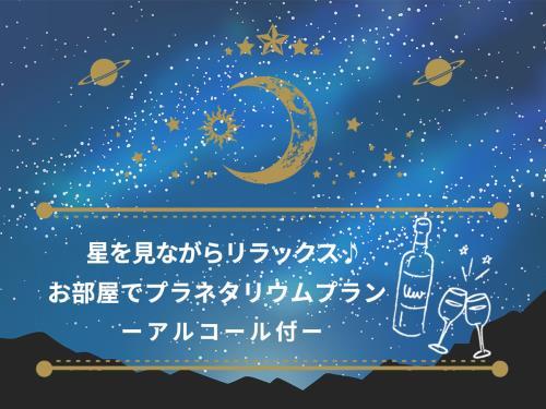 【1日2室限定】 星を見ながらリラックス♪ お部屋でプラネタリウムプラン(アルコール・スペシャルデリ付)