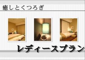 【女子旅】自分のお部屋のような空間を体感☆レイトチェックアウト付/朝食付
