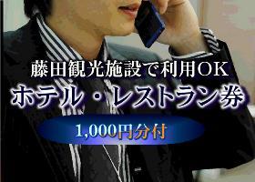 『全国の藤田観光施設で利用OK★ホテル・レストラン券』1000円分付!ガッチリお得♪/素泊り