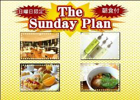 【日曜限定】★サンデープラン/こだわりの朝食付