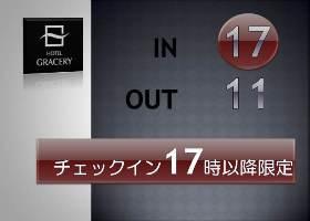 【限定割引】チェックイン17時以降限定!/素泊り