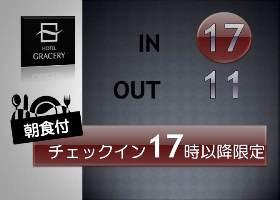 【限定割引】チェックイン17:00以降限定!/こだわりの朝食付