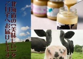 【牧場発!】北海道の美味しさをそのままご自宅へお届け!◆お土産付プラン◆/素泊り