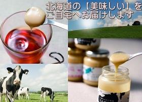 北海道のおいしさを牧場より自宅へお届け!話題の『ミルクジャム』お土産付プラン/こだわりの朝食付