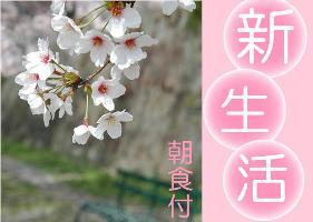 【2015/Spring★新生活フェア】レイトアウト12時&朝食付でぽっきりプラン♪