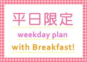 【平日限定】ウィークデイプラン★Lucky de ハッピー na ステイ!朝食付