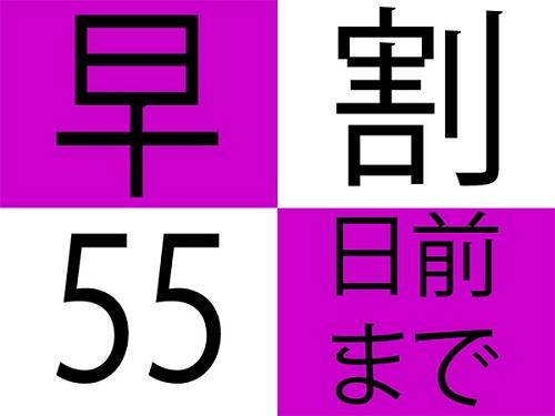 【スーパー早割55】★早めの予約がお得!55日前まで受付◆極得プラン◆/こだわりの朝食付