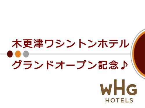 木更津ワシントンホテルグランドオープン記念♪ドリンク券&レイトアウトお昼12時!素泊り