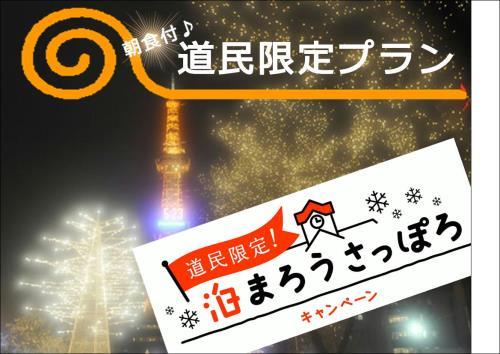 北海道民限定!チェックアウトお昼12時☆札幌駅すぐ目の前!雪でも楽々お買い物♪朝食付