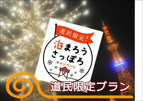 北海道民限定!チェックアウトお昼12時☆札幌駅すぐ目の前!雪でも楽々お買い物♪素泊り