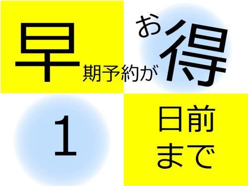【早割1】★前日まで!1日前まで受付◆早得プラン◆/こだわりの朝食付