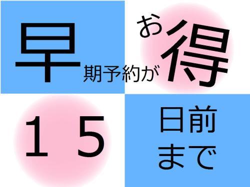【スーパー早割15】◎早めの予約がお得!15日前まで受付◆先得プラン◆/こだわりの朝食付