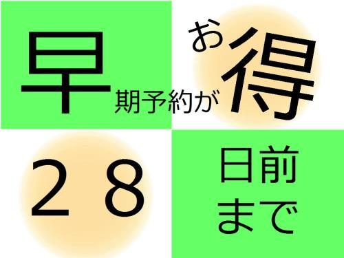 【スーパー早割28】◎早めの予約がお得!28日前まで受付◆超得プラン◆/こだわりの朝食付