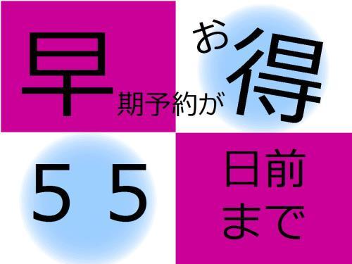 【スーパー早割55】早めの予約がお得!55日前まで受付◆極得プラン◆/素泊り